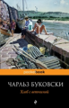 Буковски. Хлеб с ветчиной. Pocket book.