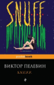 Пелевин. S.N.U.F.F. Pocket book.