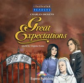 Great Expectations. Audio CD. (Illustrated). Аудио CD