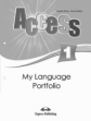 Access 1. My Language Portfolio. Языковой портфель.